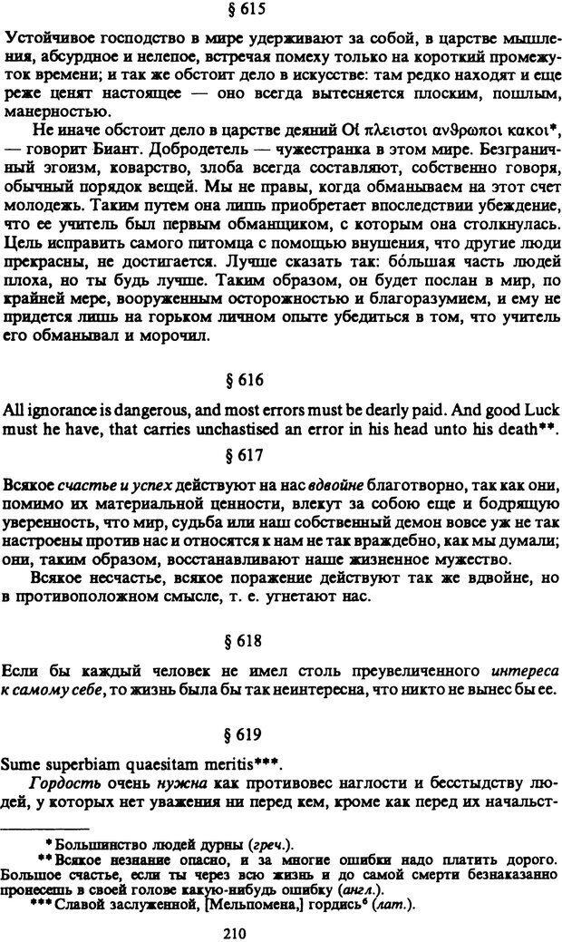 PDF. Собрание сочинений в шести томах. Том 6. Шопенгауэр А. Страница 210. Читать онлайн