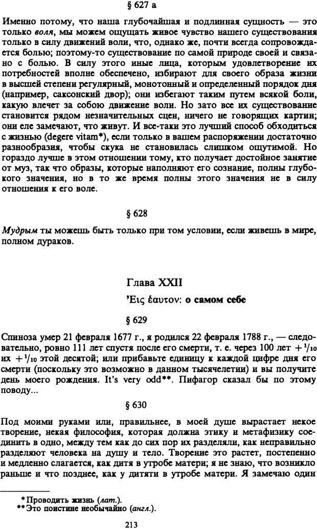 PDF. Собрание сочинений в шести томах. Том 6. Шопенгауэр А. Страница 213. Читать онлайн