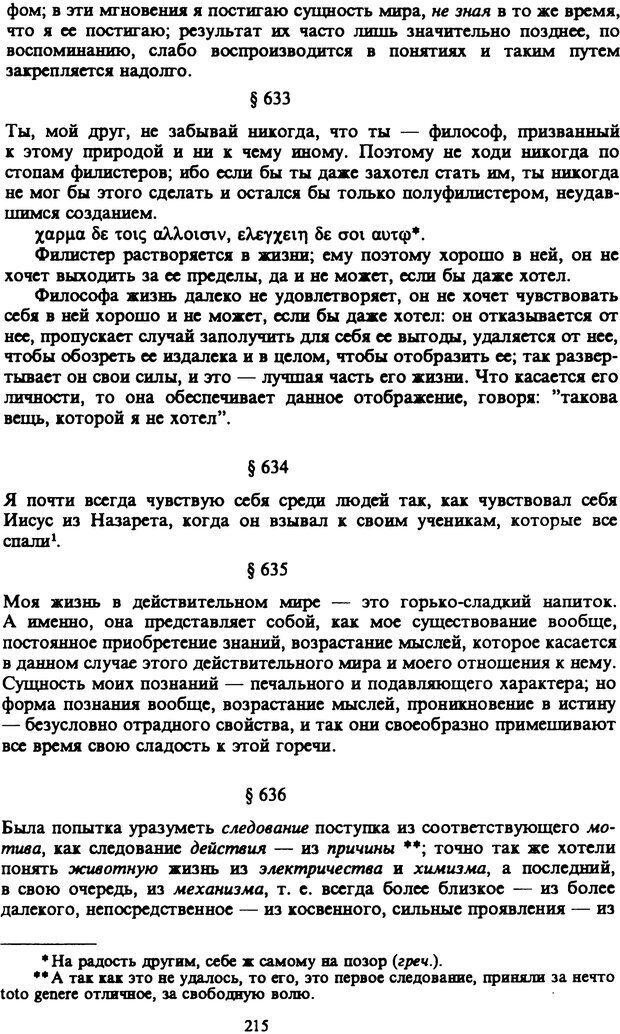 PDF. Собрание сочинений в шести томах. Том 6. Шопенгауэр А. Страница 215. Читать онлайн