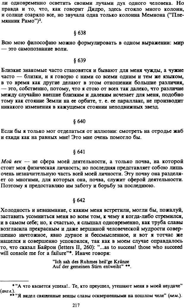 PDF. Собрание сочинений в шести томах. Том 6. Шопенгауэр А. Страница 217. Читать онлайн