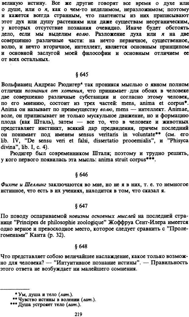 PDF. Собрание сочинений в шести томах. Том 6. Шопенгауэр А. Страница 219. Читать онлайн