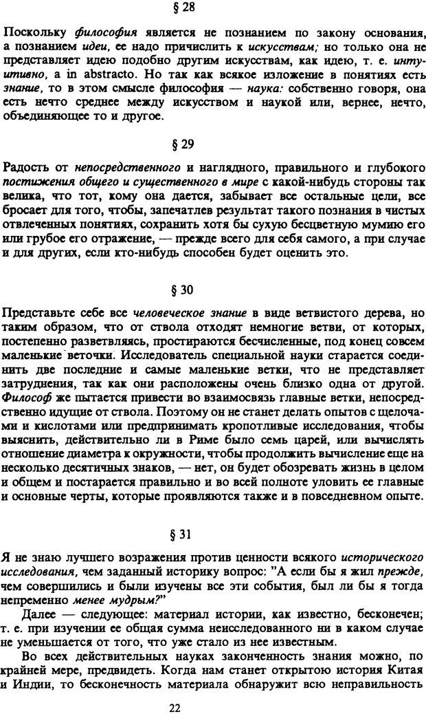 PDF. Собрание сочинений в шести томах. Том 6. Шопенгауэр А. Страница 22. Читать онлайн