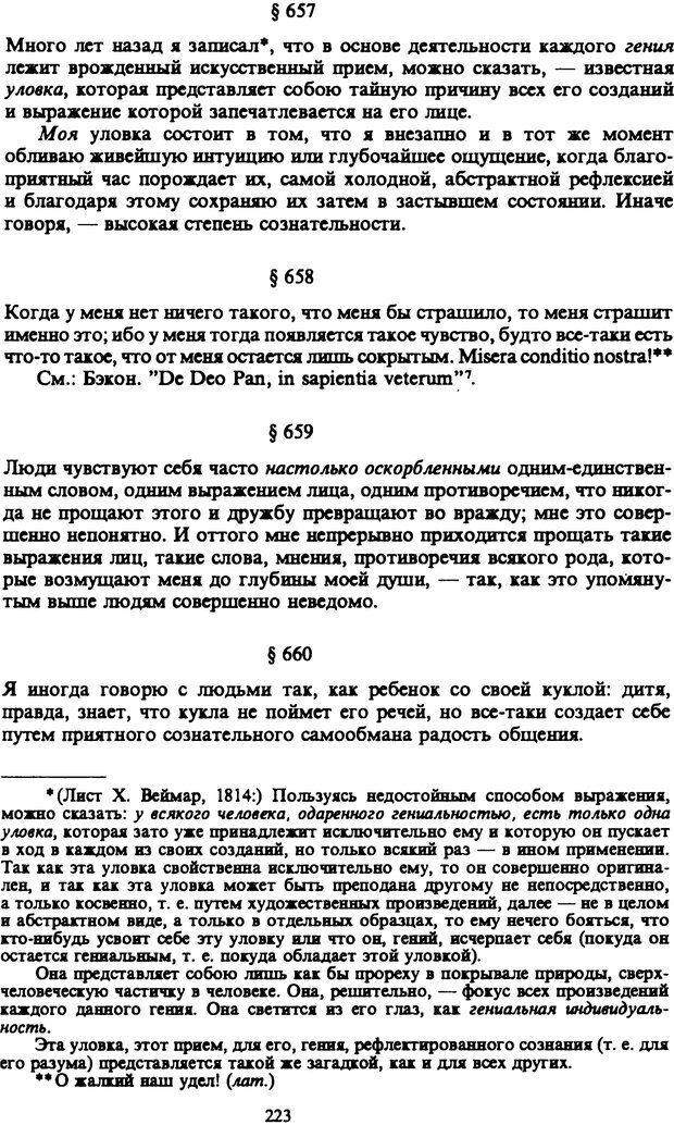 PDF. Собрание сочинений в шести томах. Том 6. Шопенгауэр А. Страница 223. Читать онлайн