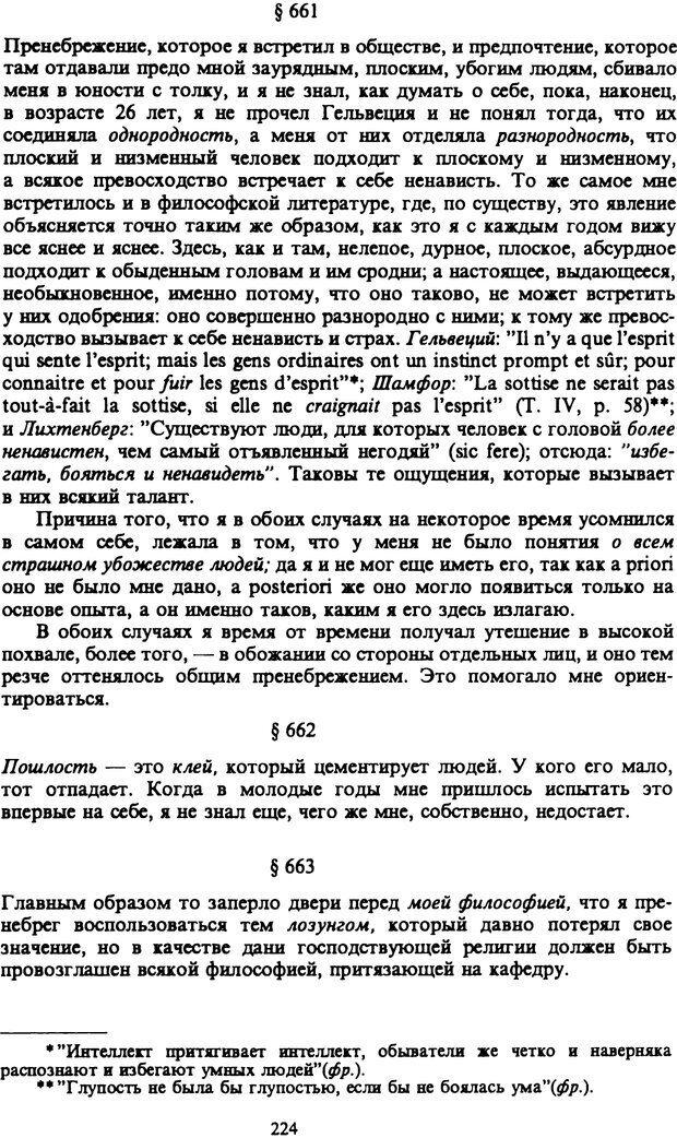 PDF. Собрание сочинений в шести томах. Том 6. Шопенгауэр А. Страница 224. Читать онлайн