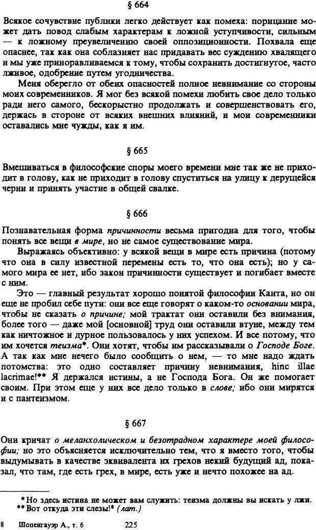 PDF. Собрание сочинений в шести томах. Том 6. Шопенгауэр А. Страница 225. Читать онлайн