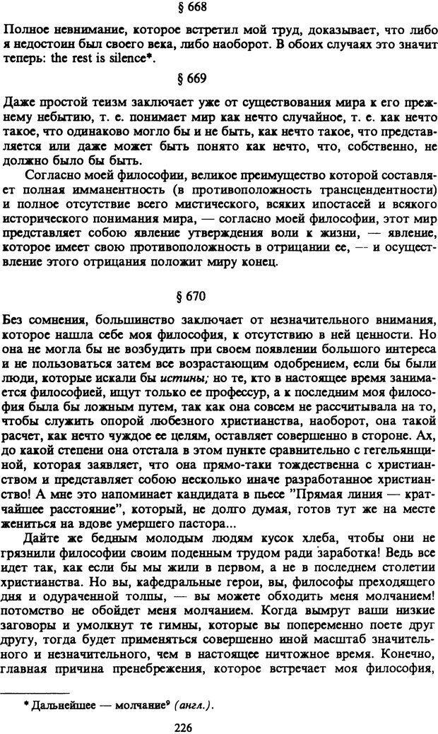PDF. Собрание сочинений в шести томах. Том 6. Шопенгауэр А. Страница 226. Читать онлайн