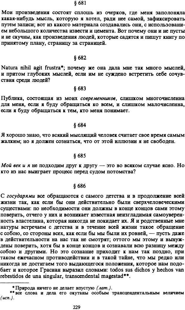 PDF. Собрание сочинений в шести томах. Том 6. Шопенгауэр А. Страница 229. Читать онлайн