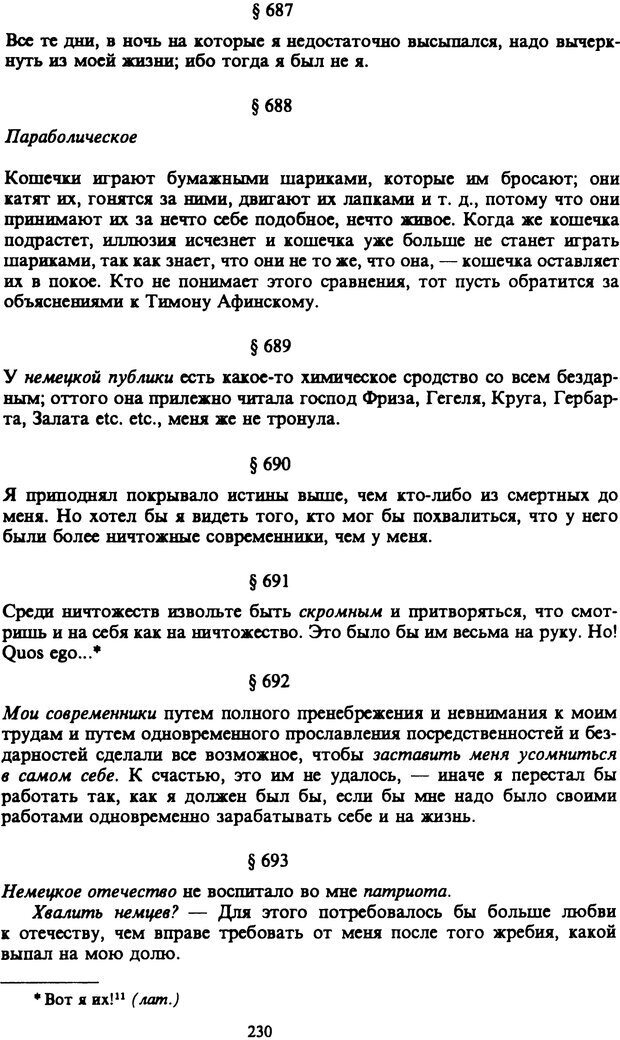 PDF. Собрание сочинений в шести томах. Том 6. Шопенгауэр А. Страница 230. Читать онлайн