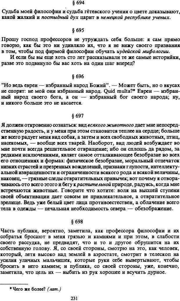 PDF. Собрание сочинений в шести томах. Том 6. Шопенгауэр А. Страница 231. Читать онлайн