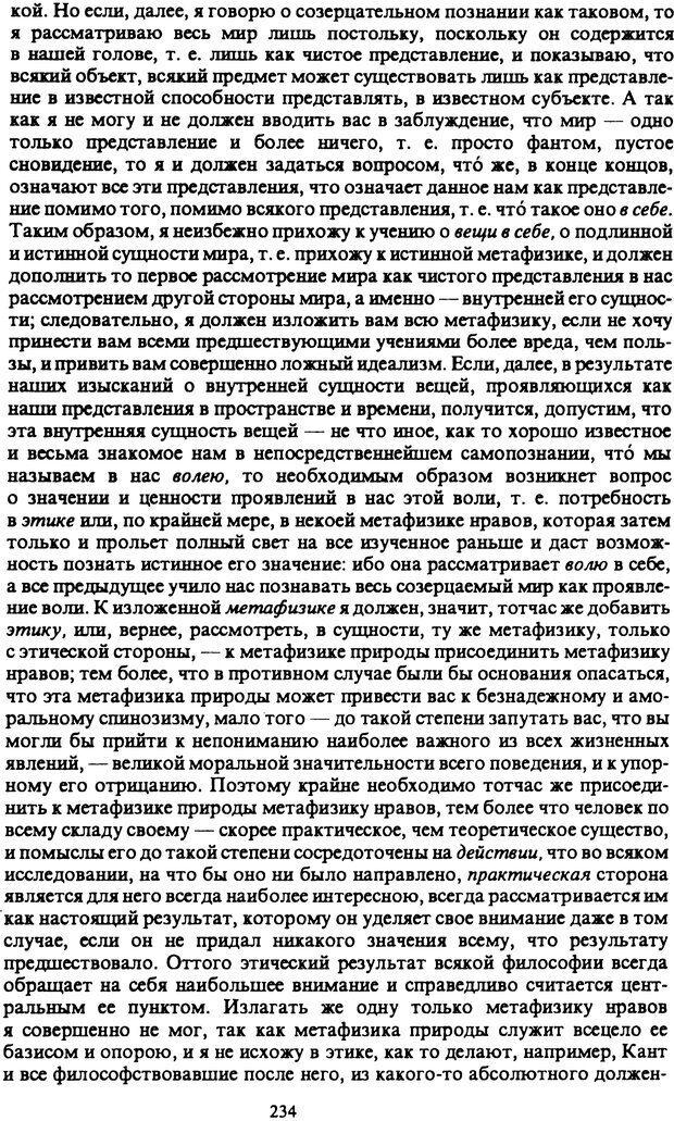 PDF. Собрание сочинений в шести томах. Том 6. Шопенгауэр А. Страница 234. Читать онлайн