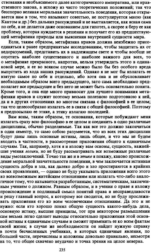 PDF. Собрание сочинений в шести томах. Том 6. Шопенгауэр А. Страница 235. Читать онлайн