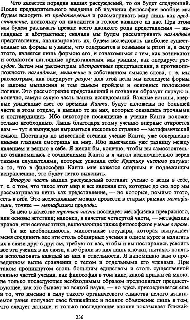 PDF. Собрание сочинений в шести томах. Том 6. Шопенгауэр А. Страница 236. Читать онлайн