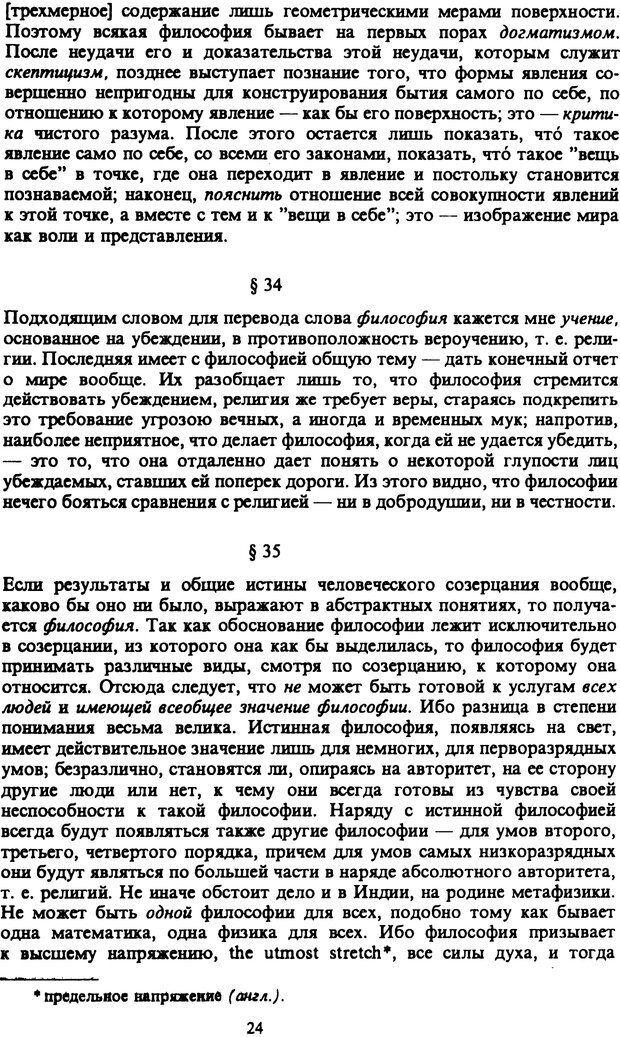 PDF. Собрание сочинений в шести томах. Том 6. Шопенгауэр А. Страница 24. Читать онлайн