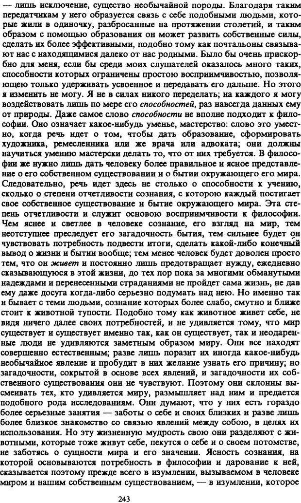 PDF. Собрание сочинений в шести томах. Том 6. Шопенгауэр А. Страница 243. Читать онлайн