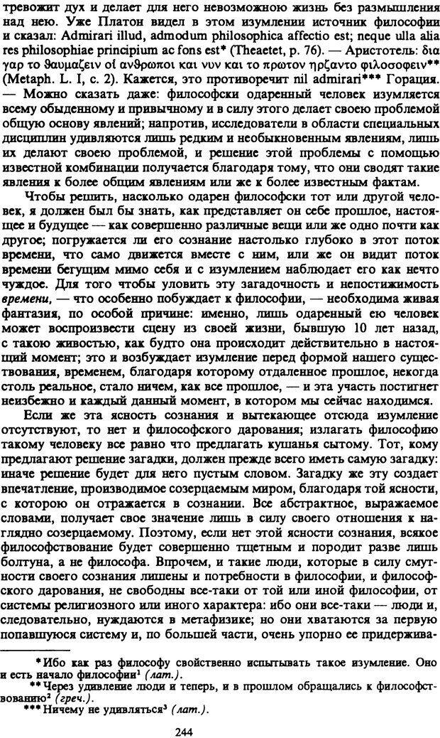 PDF. Собрание сочинений в шести томах. Том 6. Шопенгауэр А. Страница 244. Читать онлайн