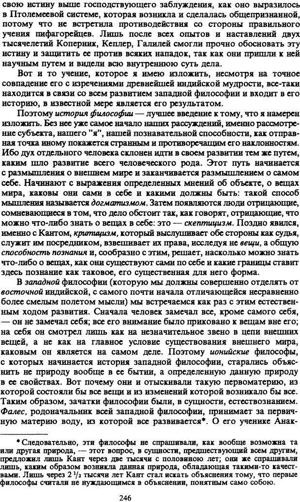 PDF. Собрание сочинений в шести томах. Том 6. Шопенгауэр А. Страница 246. Читать онлайн