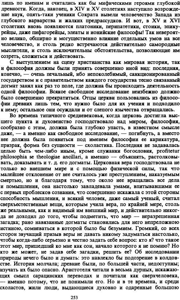 PDF. Собрание сочинений в шести томах. Том 6. Шопенгауэр А. Страница 253. Читать онлайн
