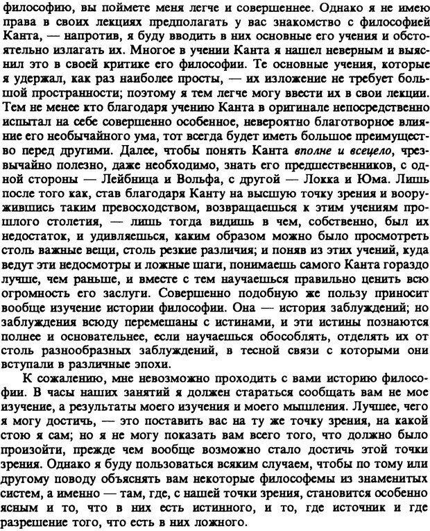 PDF. Собрание сочинений в шести томах. Том 6. Шопенгауэр А. Страница 258. Читать онлайн