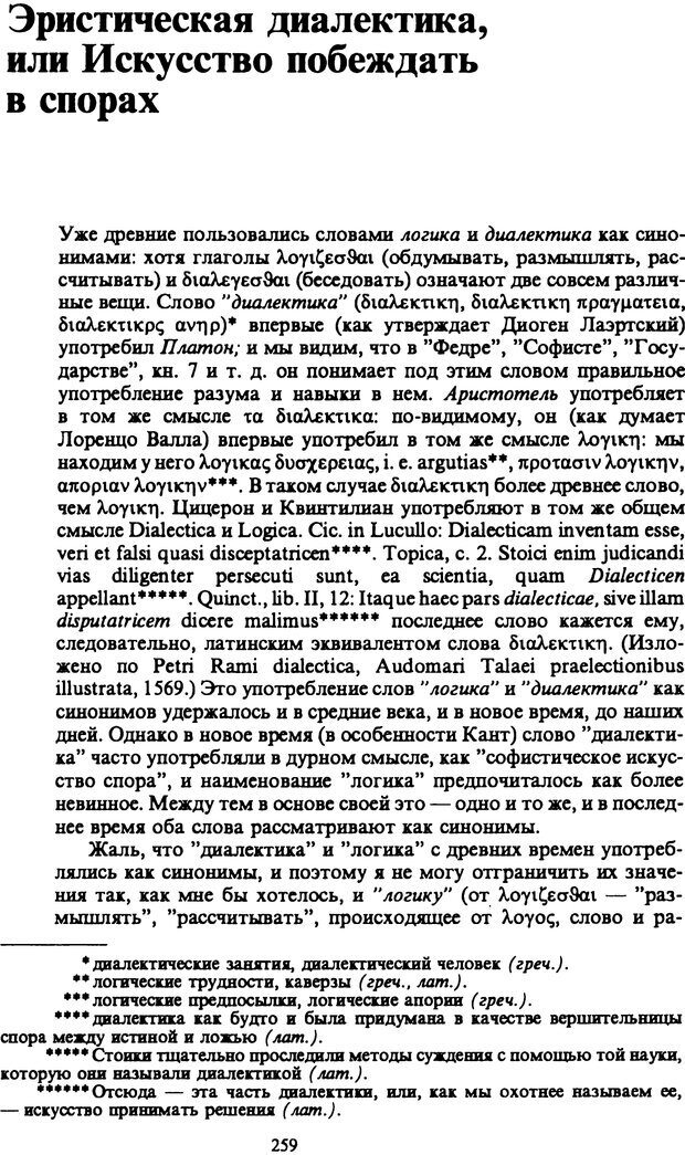 PDF. Собрание сочинений в шести томах. Том 6. Шопенгауэр А. Страница 259. Читать онлайн