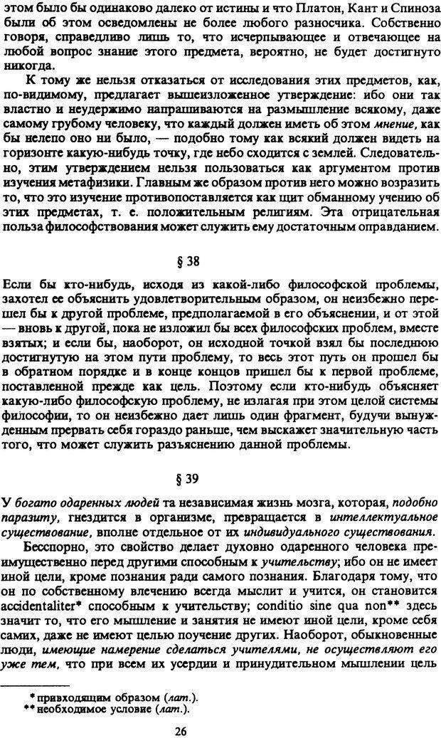 PDF. Собрание сочинений в шести томах. Том 6. Шопенгауэр А. Страница 26. Читать онлайн