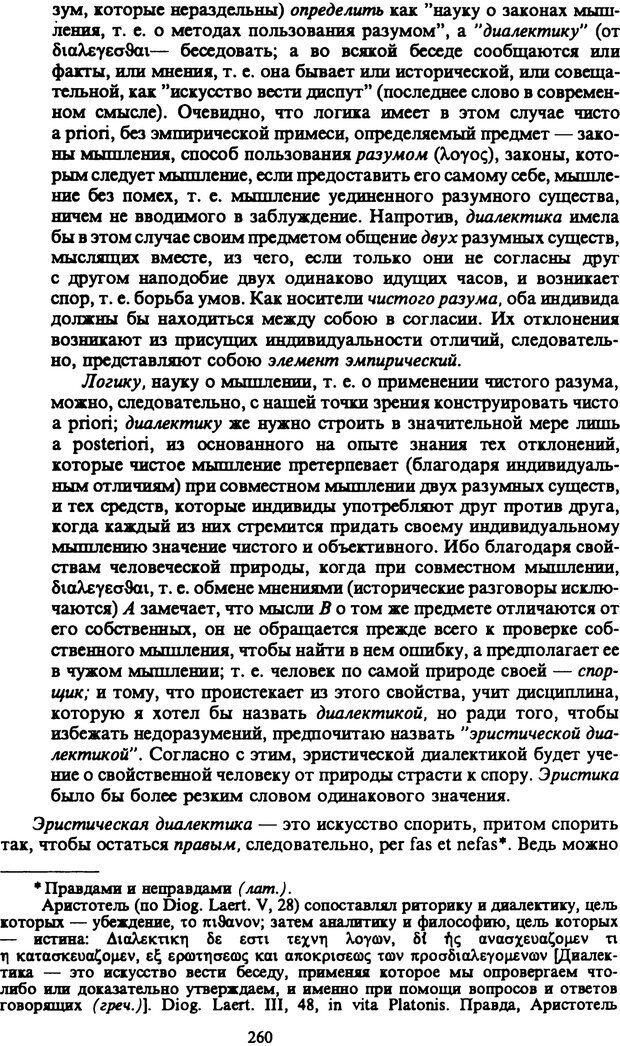 PDF. Собрание сочинений в шести томах. Том 6. Шопенгауэр А. Страница 260. Читать онлайн