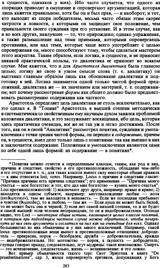 PDF. Собрание сочинений в шести томах. Том 6. Шопенгауэр А. Страница 263. Читать онлайн