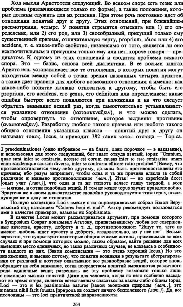 PDF. Собрание сочинений в шести томах. Том 6. Шопенгауэр А. Страница 264. Читать онлайн