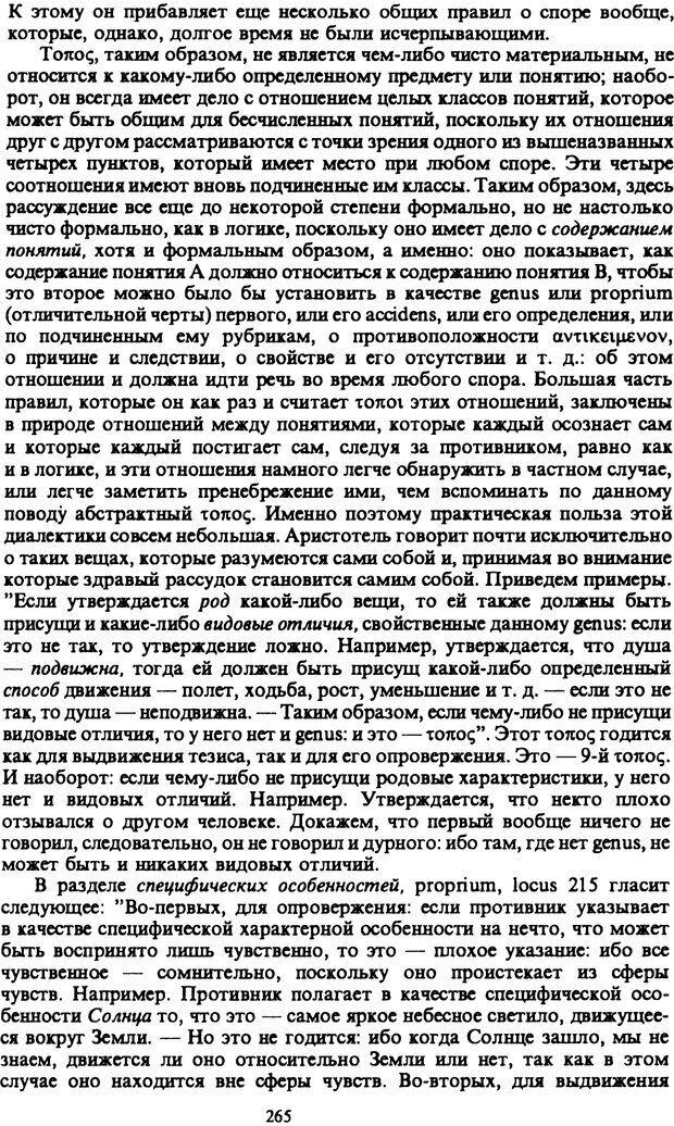 PDF. Собрание сочинений в шести томах. Том 6. Шопенгауэр А. Страница 265. Читать онлайн