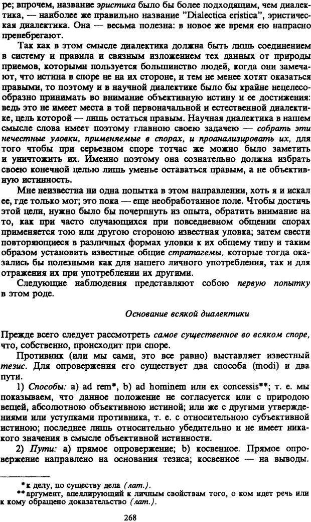 PDF. Собрание сочинений в шести томах. Том 6. Шопенгауэр А. Страница 268. Читать онлайн