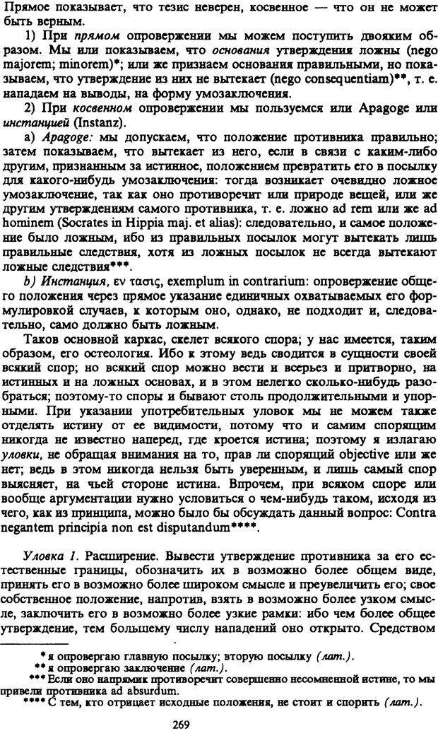 PDF. Собрание сочинений в шести томах. Том 6. Шопенгауэр А. Страница 269. Читать онлайн