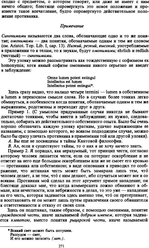 PDF. Собрание сочинений в шести томах. Том 6. Шопенгауэр А. Страница 271. Читать онлайн