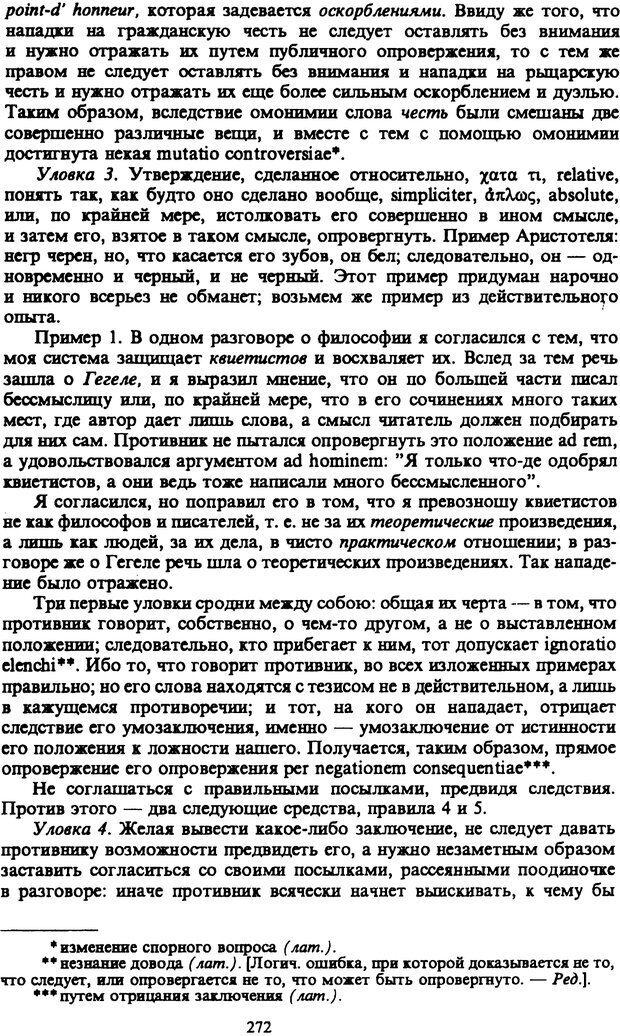 PDF. Собрание сочинений в шести томах. Том 6. Шопенгауэр А. Страница 272. Читать онлайн