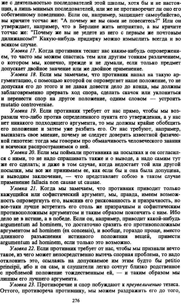 PDF. Собрание сочинений в шести томах. Том 6. Шопенгауэр А. Страница 276. Читать онлайн