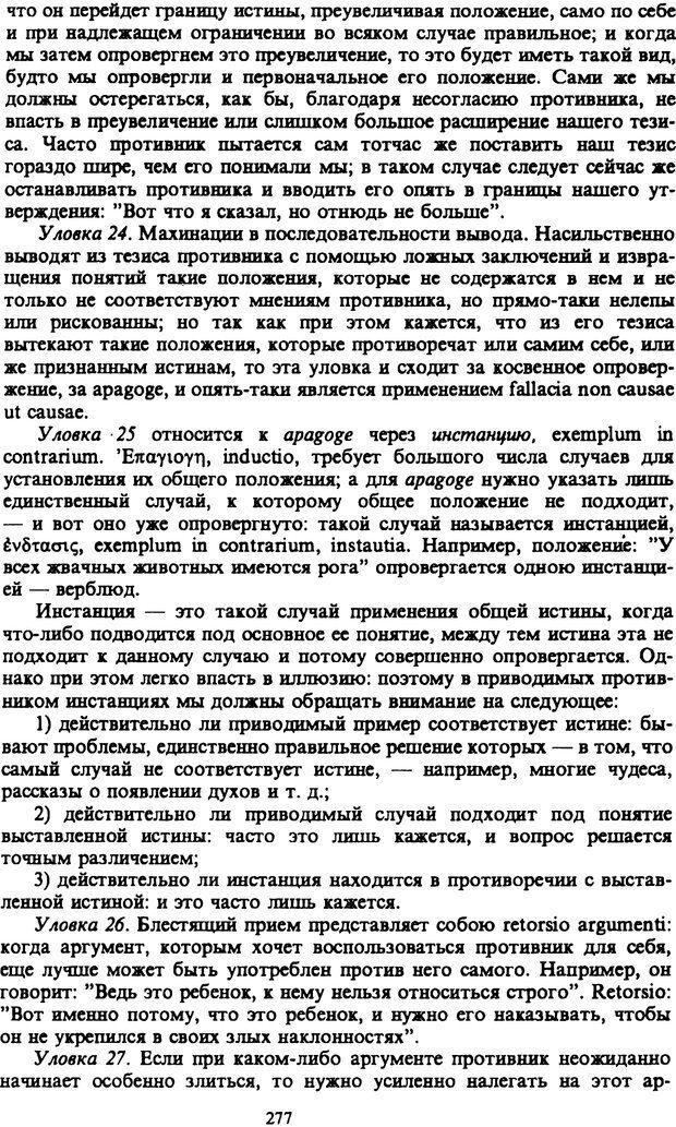 PDF. Собрание сочинений в шести томах. Том 6. Шопенгауэр А. Страница 277. Читать онлайн