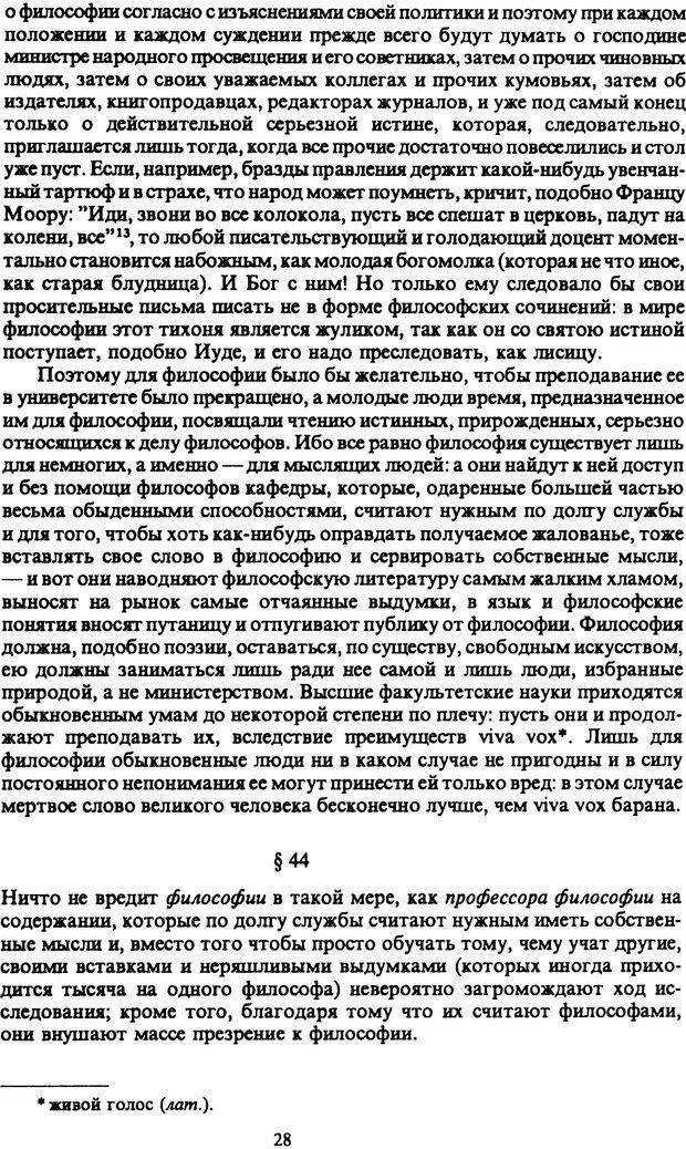 PDF. Собрание сочинений в шести томах. Том 6. Шопенгауэр А. Страница 28. Читать онлайн