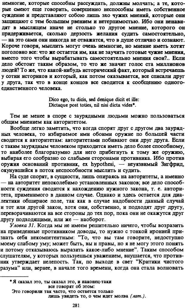 PDF. Собрание сочинений в шести томах. Том 6. Шопенгауэр А. Страница 281. Читать онлайн