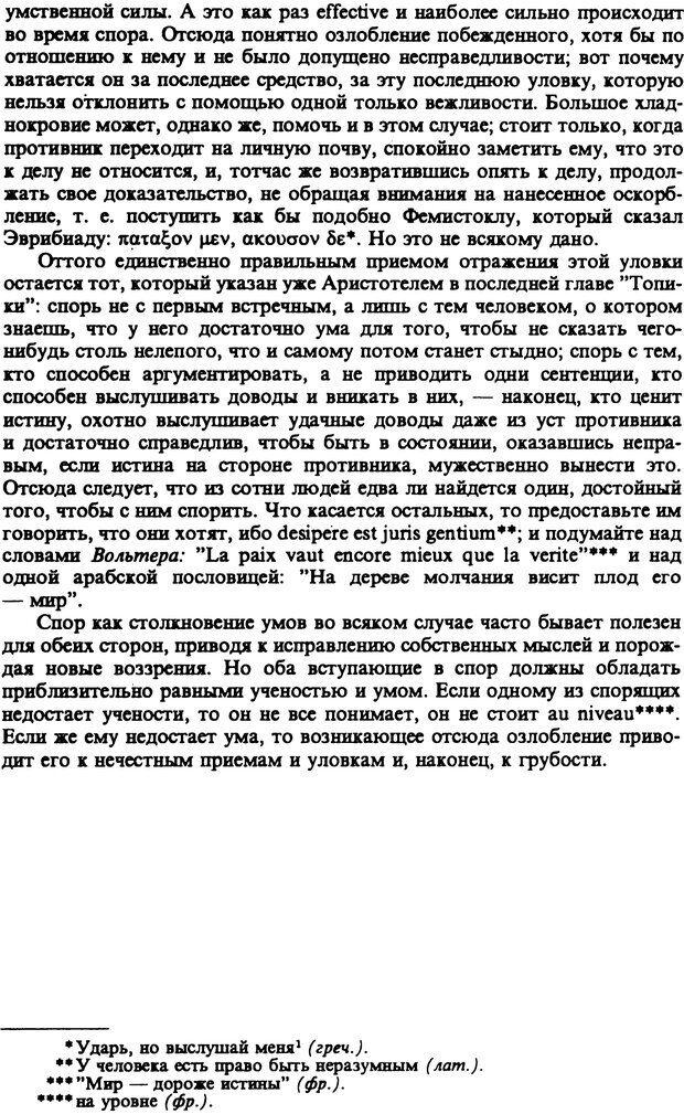 PDF. Собрание сочинений в шести томах. Том 6. Шопенгауэр А. Страница 286. Читать онлайн
