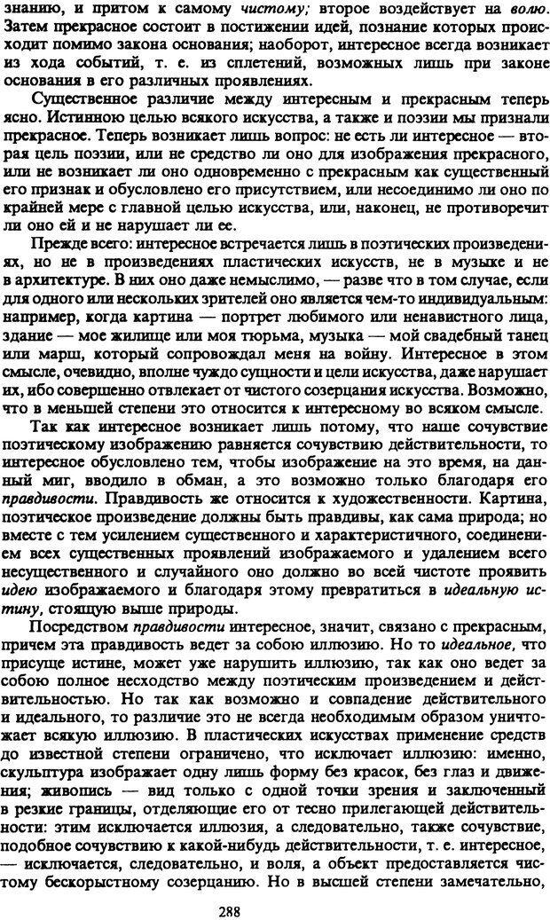 PDF. Собрание сочинений в шести томах. Том 6. Шопенгауэр А. Страница 288. Читать онлайн