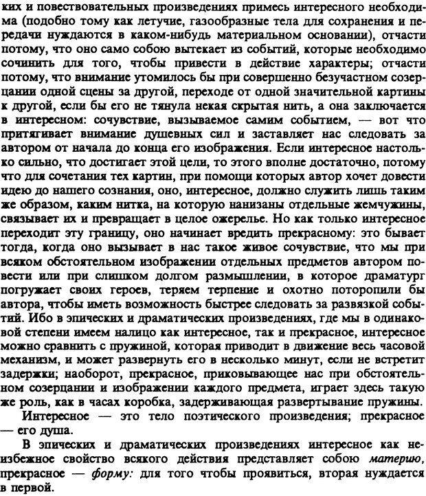 PDF. Собрание сочинений в шести томах. Том 6. Шопенгауэр А. Страница 292. Читать онлайн