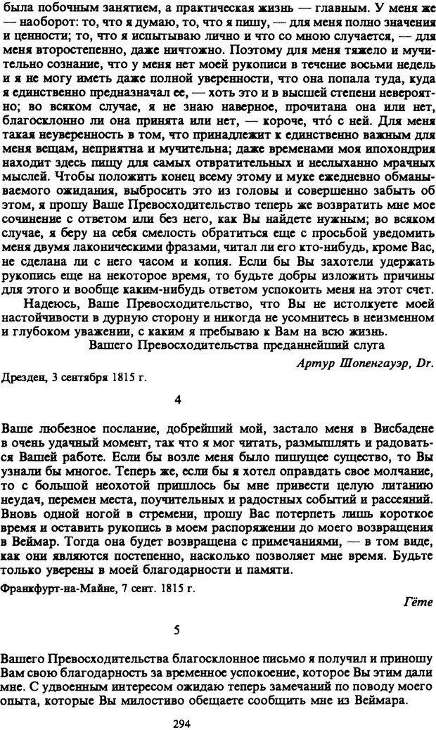 PDF. Собрание сочинений в шести томах. Том 6. Шопенгауэр А. Страница 294. Читать онлайн