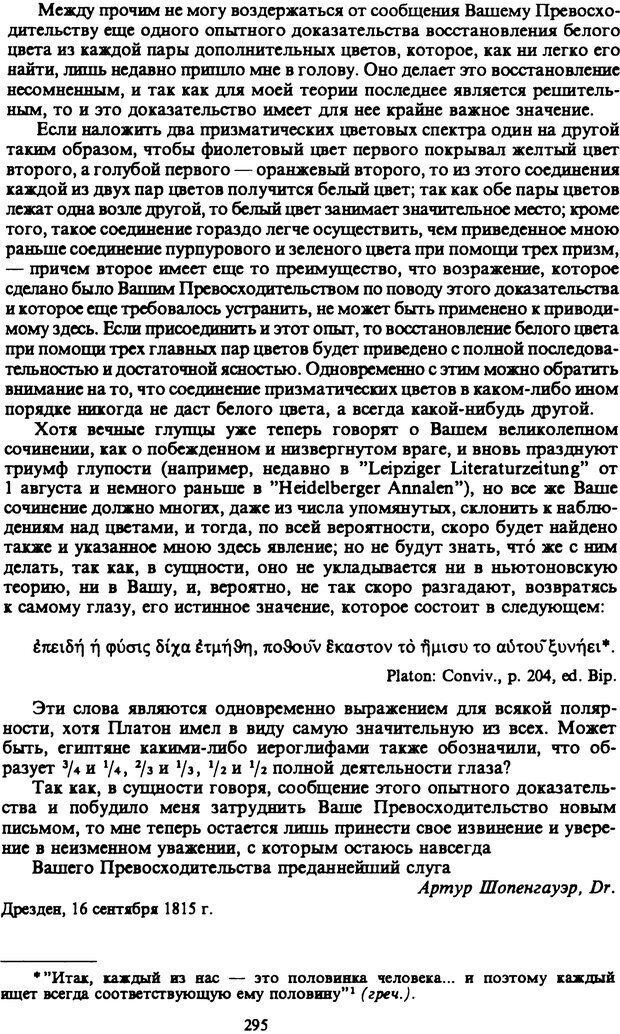 PDF. Собрание сочинений в шести томах. Том 6. Шопенгауэр А. Страница 295. Читать онлайн