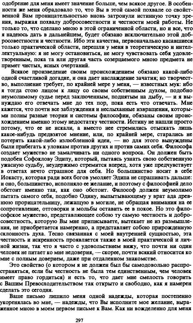 PDF. Собрание сочинений в шести томах. Том 6. Шопенгауэр А. Страница 297. Читать онлайн
