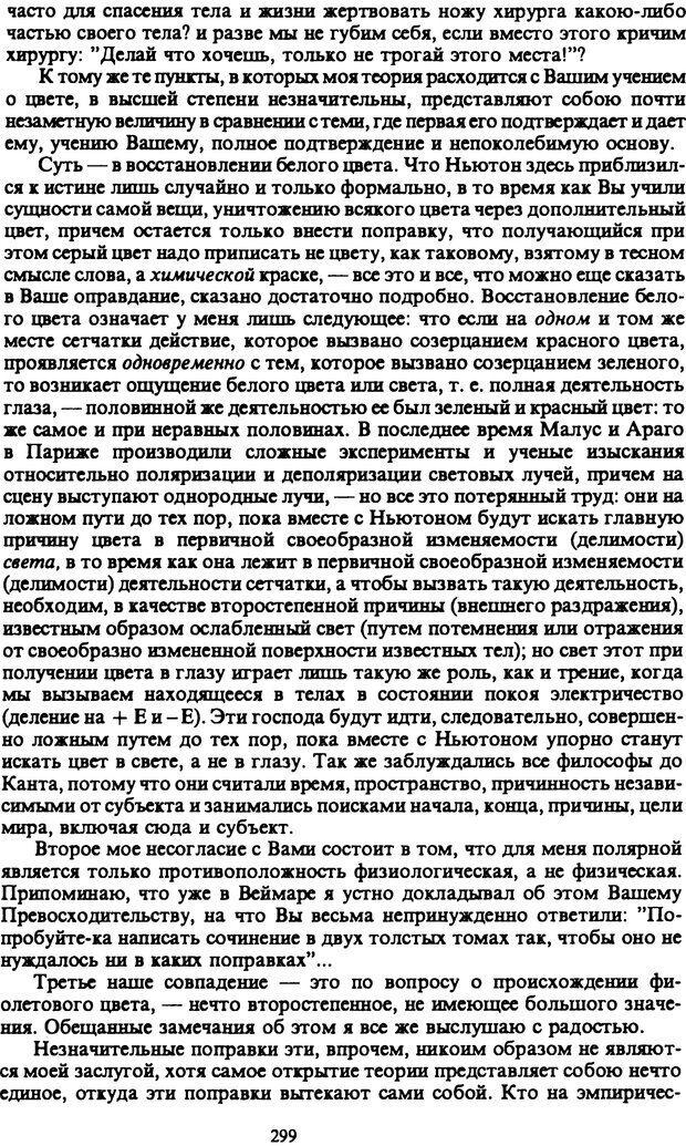 PDF. Собрание сочинений в шести томах. Том 6. Шопенгауэр А. Страница 299. Читать онлайн