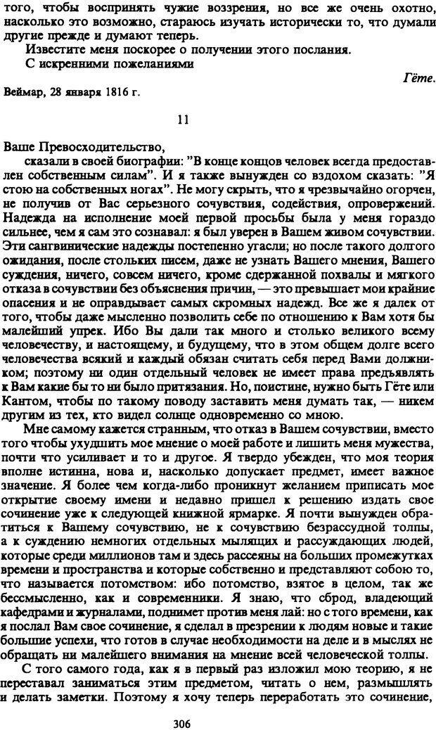 PDF. Собрание сочинений в шести томах. Том 6. Шопенгауэр А. Страница 306. Читать онлайн