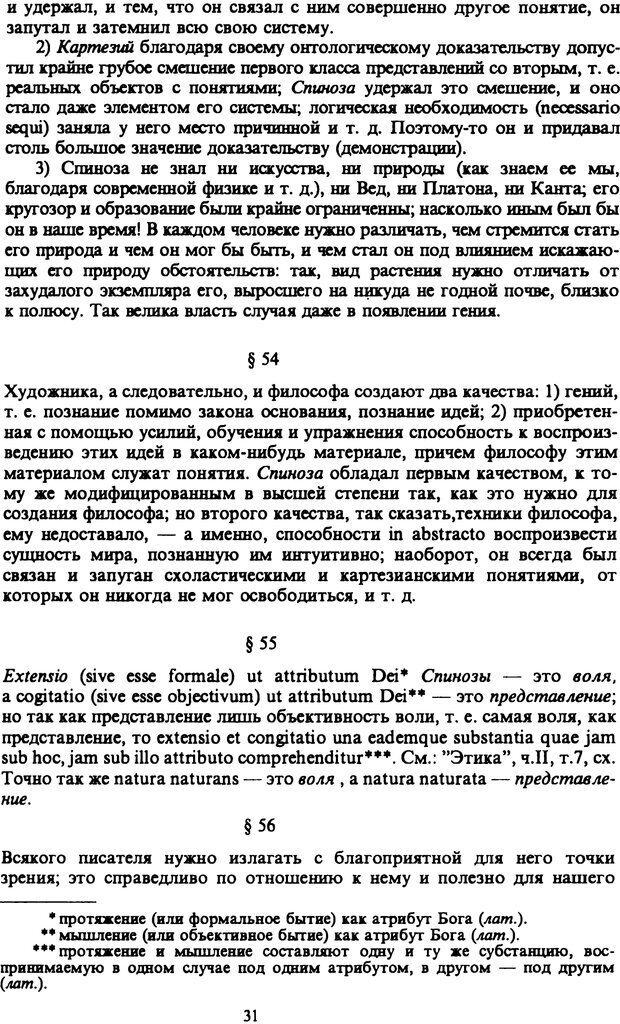 PDF. Собрание сочинений в шести томах. Том 6. Шопенгауэр А. Страница 31. Читать онлайн