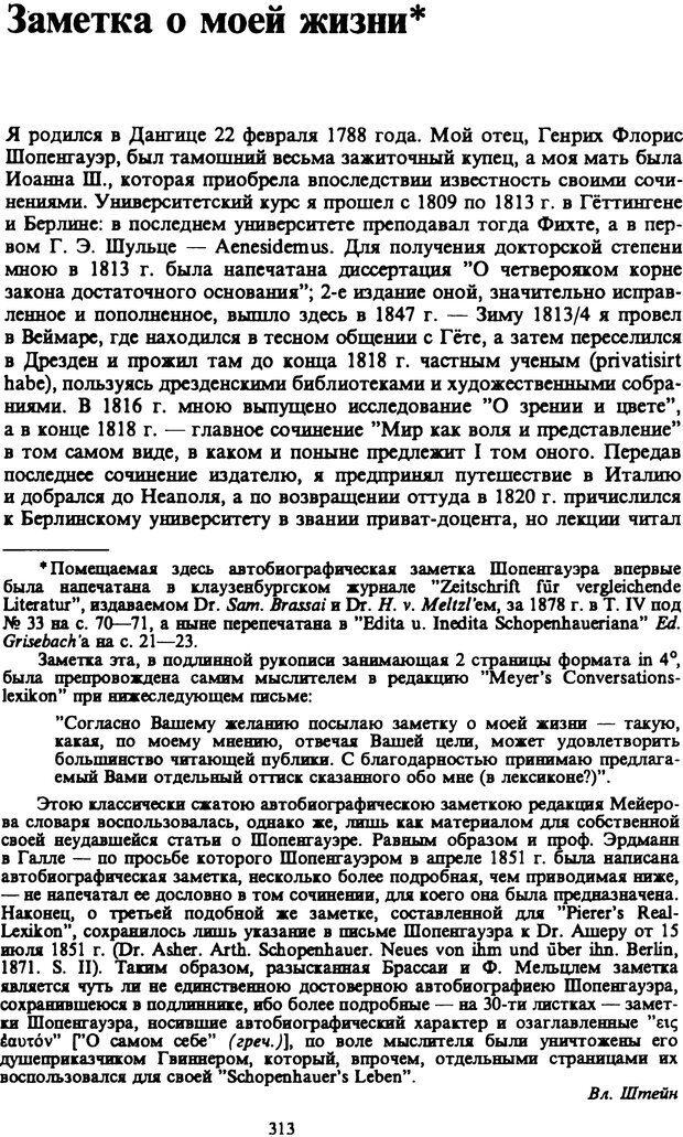 PDF. Собрание сочинений в шести томах. Том 6. Шопенгауэр А. Страница 313. Читать онлайн