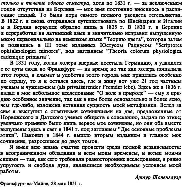 PDF. Собрание сочинений в шести томах. Том 6. Шопенгауэр А. Страница 314. Читать онлайн