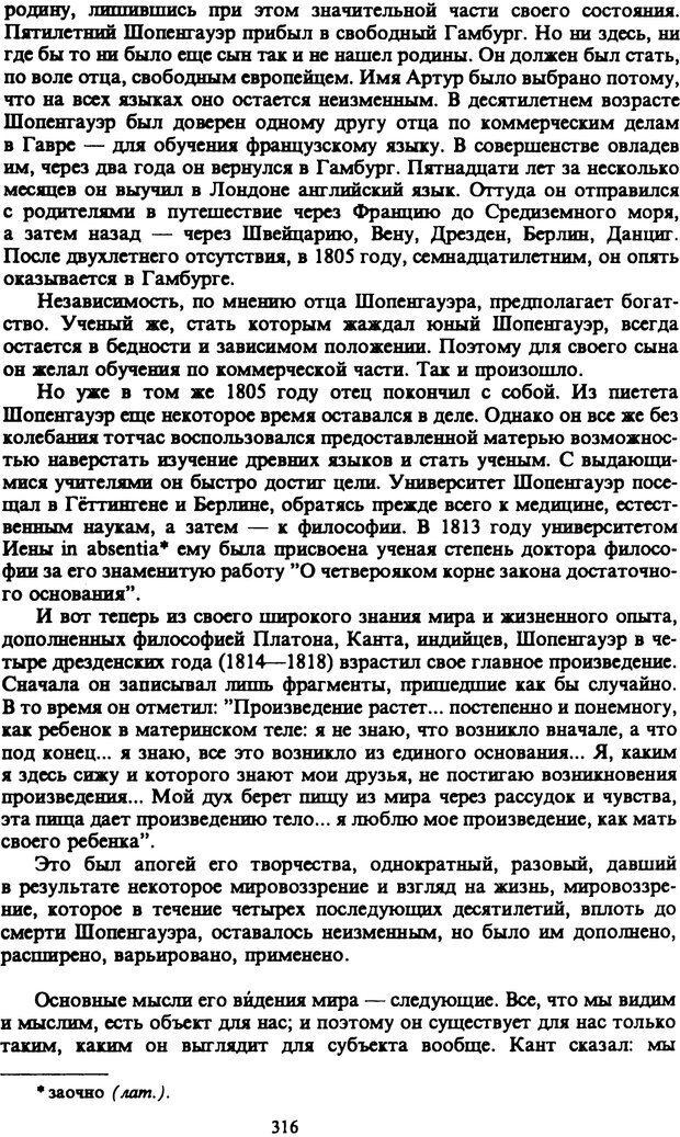 PDF. Собрание сочинений в шести томах. Том 6. Шопенгауэр А. Страница 316. Читать онлайн