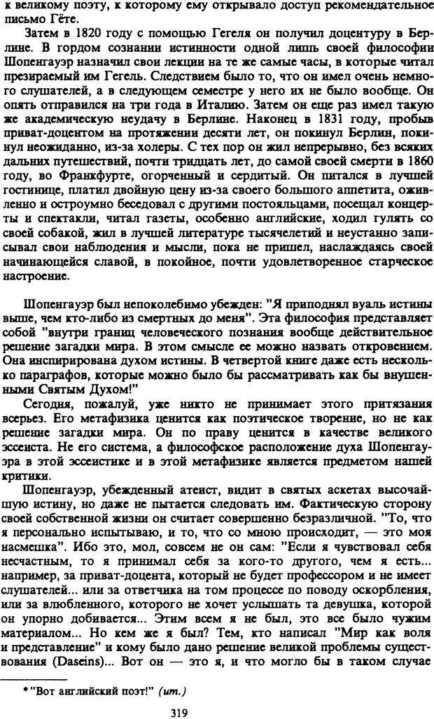 PDF. Собрание сочинений в шести томах. Том 6. Шопенгауэр А. Страница 319. Читать онлайн