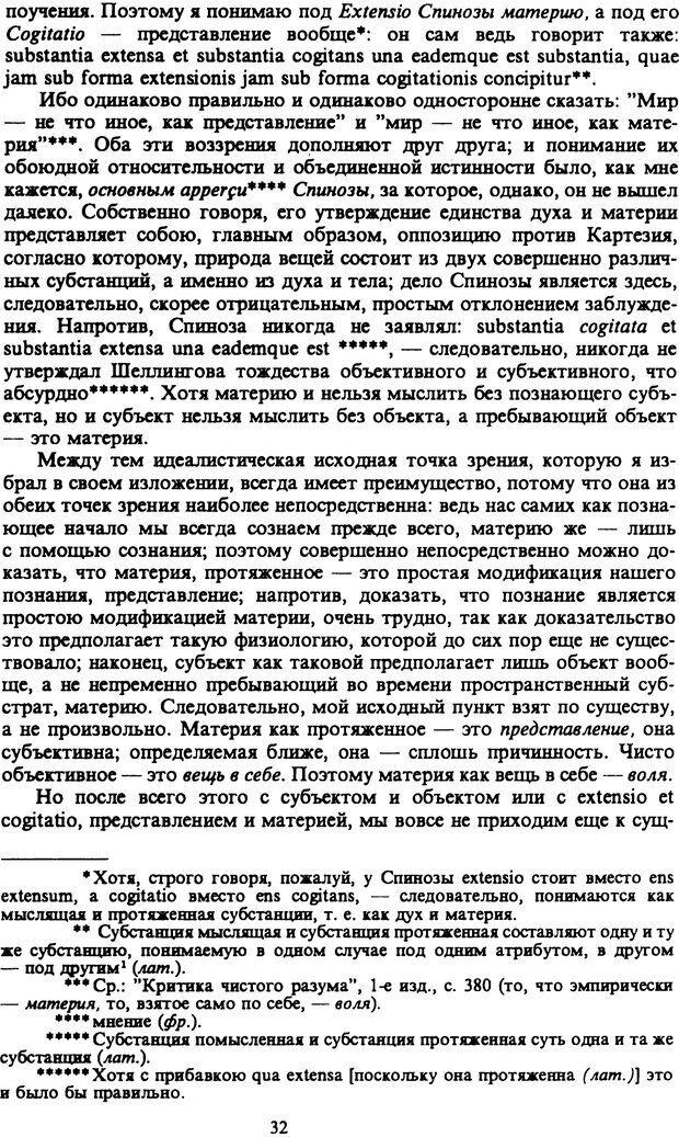 PDF. Собрание сочинений в шести томах. Том 6. Шопенгауэр А. Страница 32. Читать онлайн